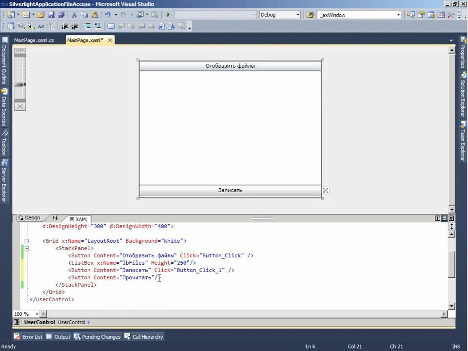 Silverlight 4. Доступ к локальной файловой системе